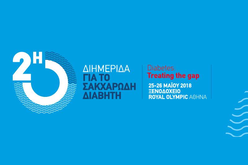 Η 2η Διημερίδα για το Σακχαρώδη Διαβήτη στην Αθήνα: 25-26 Μαΐου