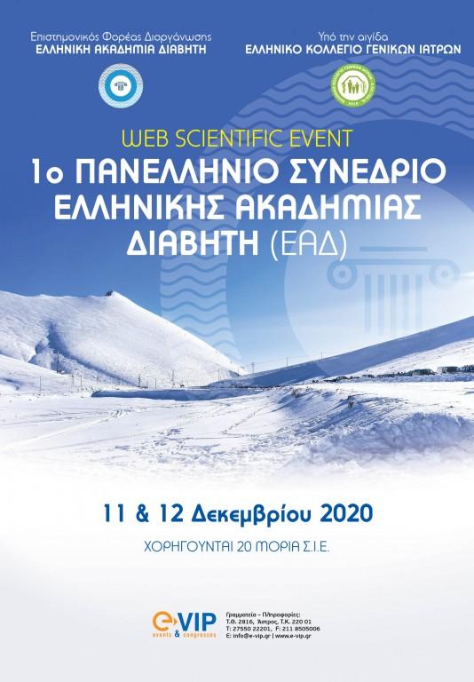 ΠΑΝΕΛΛΗΝΙΟ ΣΥΝΕΔΡΙΟ ΕΛΛΗΝΙΚΗΣ ΑΚΑΔΗΜΙΑΣ ΔΙΑΒΗΤΗ: 10-13 Δεκεμβρίου 2020