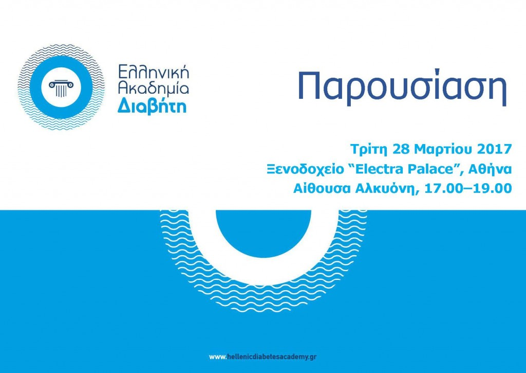 """Παρουσίαση της Ελληνικής Ακαδημίας Διαβήτη στις 28/3/2017, Ξενοδοχείο """"Electra Palace"""", Αθήνα"""