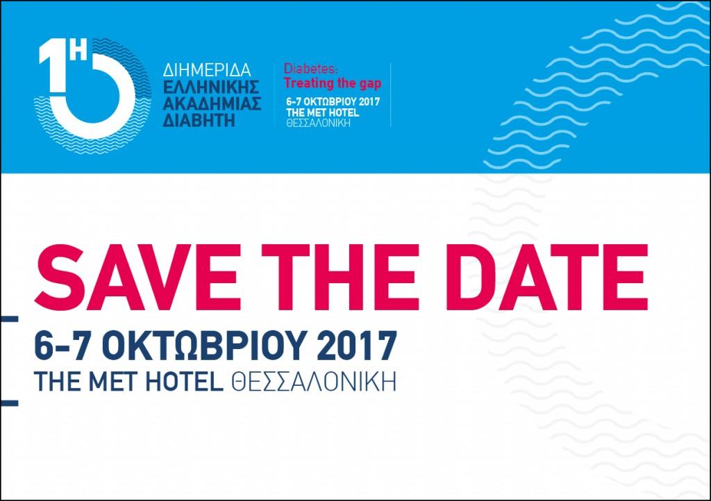 """1η Διημερίδα για το Σακχαρώδη Διαβήτη: """"Diabetes: Treating the Gap"""" 6-7/10/2017, Θεσσαλονίκη"""