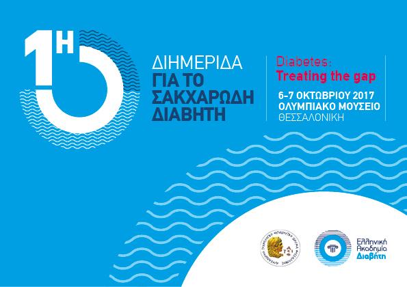 Στο Ολυμπιακό Μουσείο, Θεσσαλονίκη, η 1η Διημερίδα για το Σακχαρώδη Διαβήτη, 6-7 Οκτωβρίου 2017